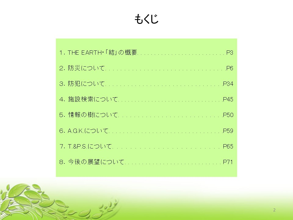 160224_about_yui_the-earth_02.jpg